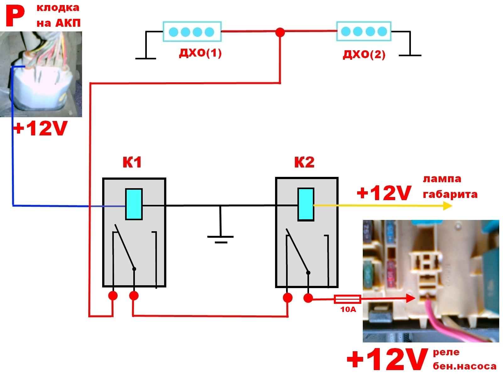 Схема подключения ДХО..jpg