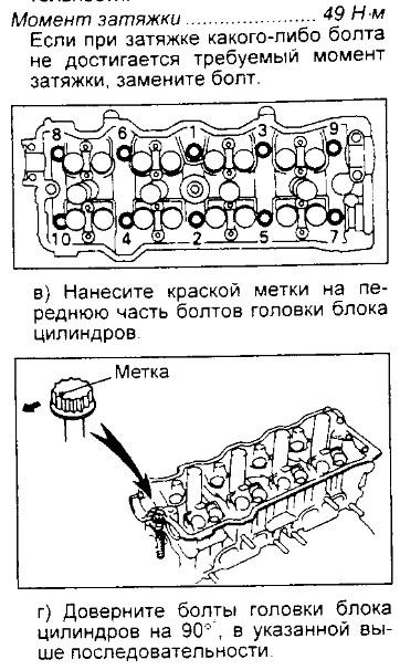 Порядок и момент затяжки ГБЦ на ВАЗ-2112 с 16-ю клапанами.